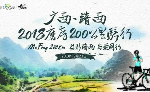 【活动报名】广西靖西2018磨房200公里骑行