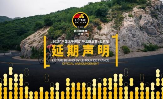 """2018""""中国太平保险""""环法挑战赛·北京站公告"""