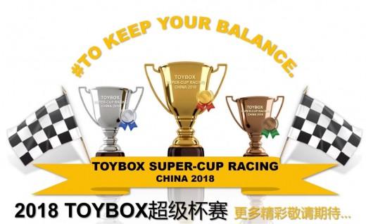 TOYBOX超级杯赛-CHINA 2018萌动集结