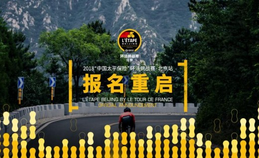 """2018""""中国太平保险""""环法挑战赛•北京站时间调整通知"""