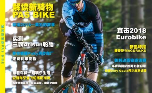 单车志NO.48为你的骑行助力而来!