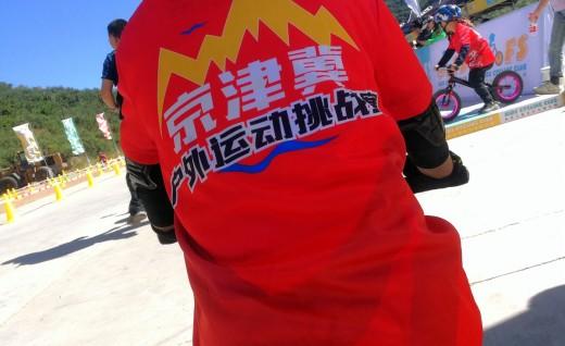 2018京津冀户外运动挑战赛首站在秦皇岛老君顶景区圆满完赛!