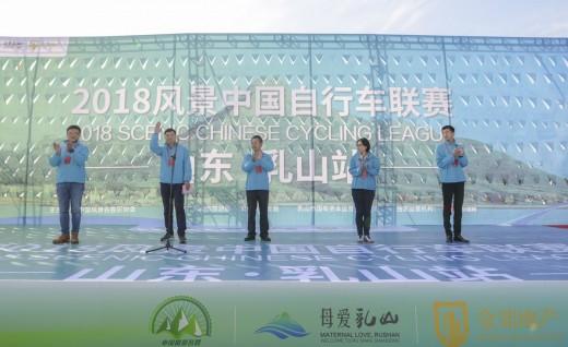 乳情助骑行,山海共相生——2018风景中国自行车联赛山东?乳山站震撼开赛