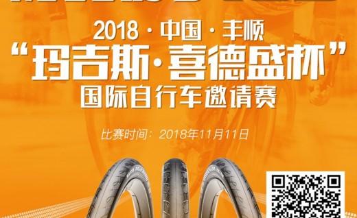"""【赛事报名】2018中国·丰顺""""玛吉斯·喜德盛杯""""国际自行车邀请赛"""