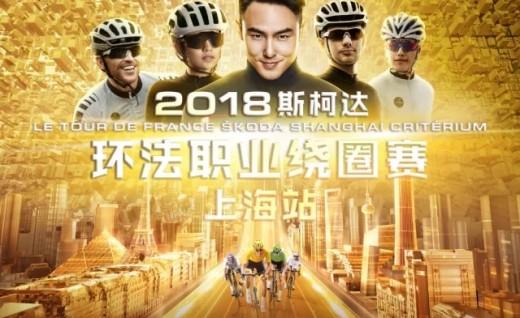人人都能参与的环法赛道,11月上海等你
