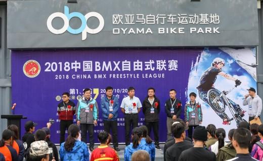 2018中国BMX自由式联赛第一站
