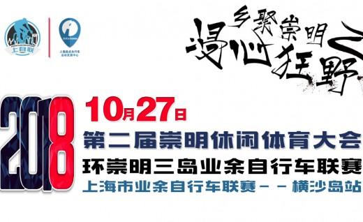 【重磅赛事】2018环崇明三岛业余自行车联赛暨上海联赛横沙岛站报名!