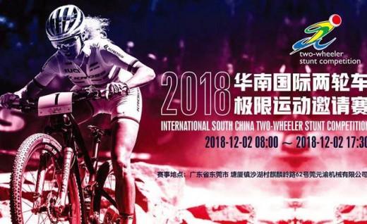 2018年第十三屆華南兩輪極限運動邀請賽啟動報名