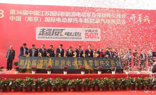 第36届中国江苏国际新能源电动车及零部件交易会
