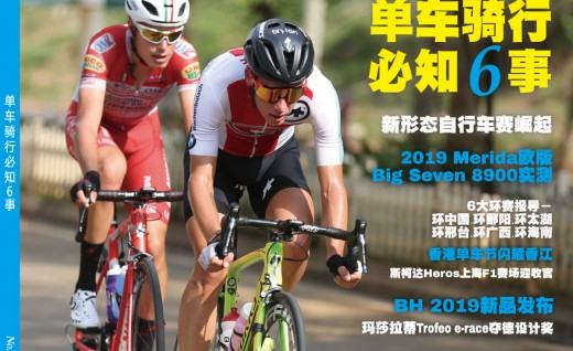 单车志NO.49火热出刊: 安全骑行 畅享比赛!