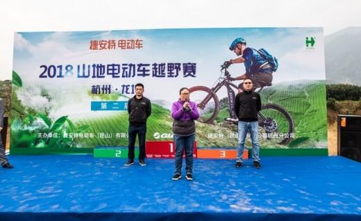 2018第二届捷安特e+Cycling山地电动车越野赛杭州龙坞站