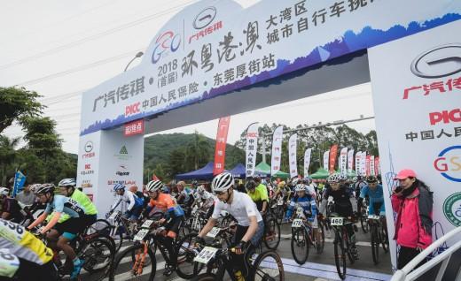 冷雨濕身熱戰 廣汽傳祺·環大灣區自行車賽中國人民保險·東莞厚街站