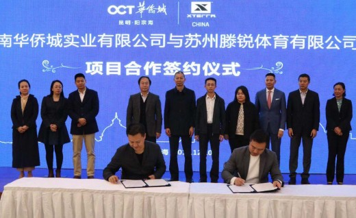 XTERRA越野鐵三世界巡回賽首次進入中國 - 2019年落地云南