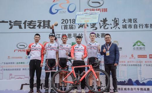 团战恩平 巨奖诞生——首届环大湾区自行车挑战赛落幕