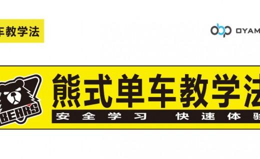 小熊花式单车教学法(熊式单车教学法)