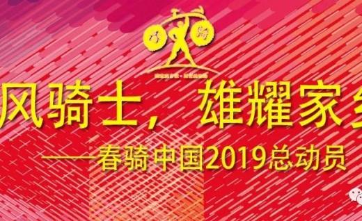 春骑中国2019专列车票!——春骑中国2019总动员