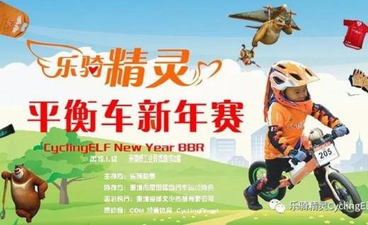 【活动报名】乐骑精灵平衡车新年赛