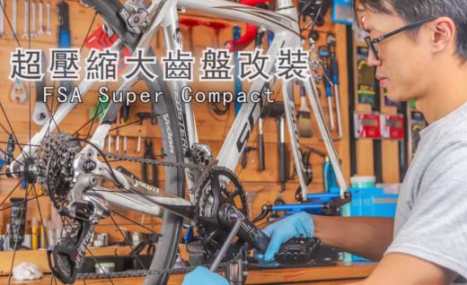 爬坡神装|超压缩大齿盘FSA Super CompactFSA