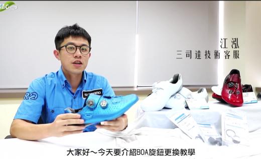 【视频】BOA旋钮更换自己来 DIY不求人