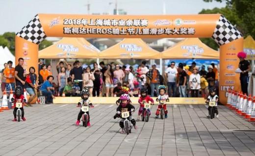 2019年斯柯达LET'S RIDE儿童滑步车系列赛