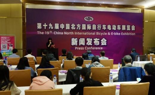 第十九届中国北方国际自行车电动车展览会新闻发布会 在津利华大酒店顺利召开