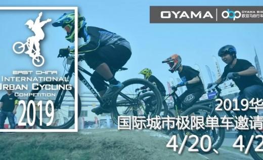 2019华东国际极限单车邀请赛4月20日开赛