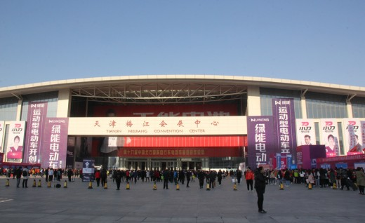第十九届中国北方国际自行车电动车展览会