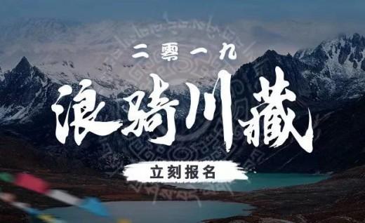 都9102年了,你还相信川藏线上的谣言?