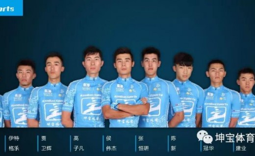 UCI注册国内劲旅——坤宝体育洲际自行车队