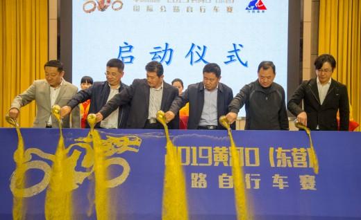 再启程——2019黄河口(东营)国际公路自行车赛发布会圆满落幕