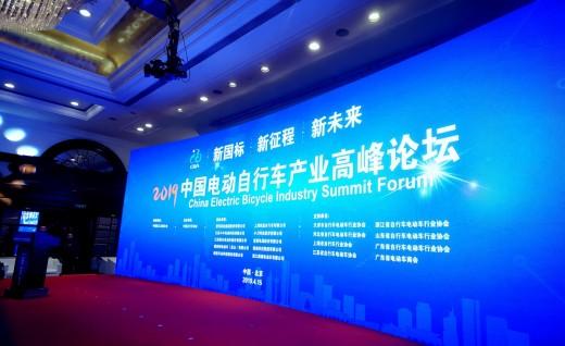 新国标 新征程 新未来 2019中国电动自行车产业高峰论坛在京召开