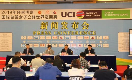 2019年环崇明岛国际自盟女子公路世界巡回赛新闻发布会