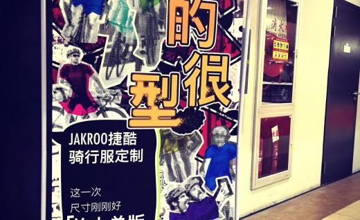 <真的很型>??捷酷骑行服单人单版上海发布会