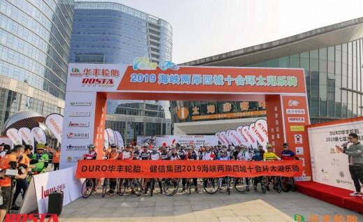 DURO华丰轮胎冠名赞助『2019年第七届海峡两岸环太湖乐骑活动』