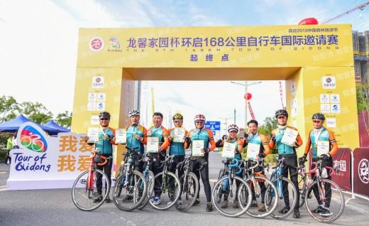"""我爱骑,我爱启——第九届""""龙馨?#20197;?#26479;""""环启168km自行车国际邀请赛"""