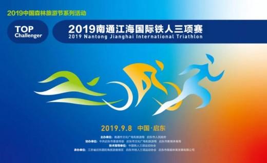 2019中国森林旅游节系列活动——TOP Challenger南通江海国际铁人三项赛竞赛规程