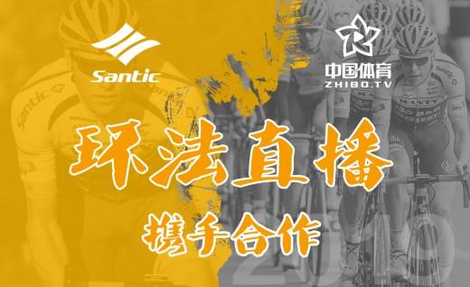 森地客携手中国体育,共创2019环法观赛新体验