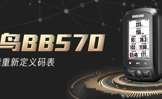 用智能重新定义码表——黑鸟单车BB570智能码表发布