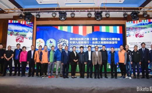 首届中国(甘南)骑行旅游发展高峰论坛顺利召开