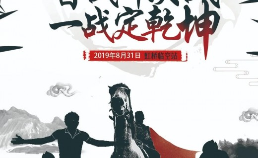 【首战即决战•一战定乾坤!】2019上海自行车联赛-虹桥临空站
