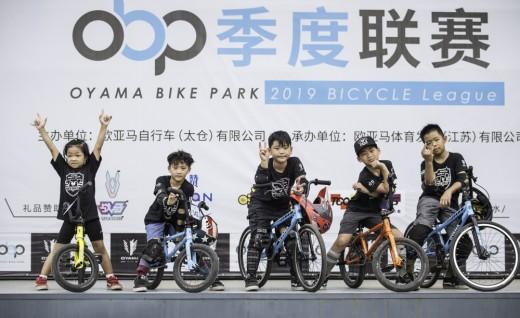 不一样的周末——2019 OBP(欧亚马单车训练基地)?#21215;?#32852;赛放肆玩