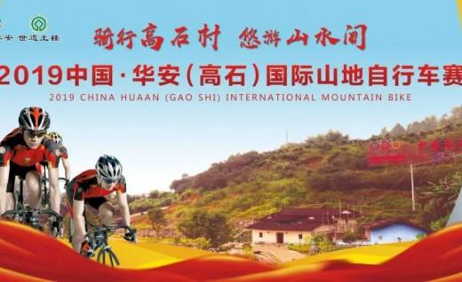 【赛事预告】 2019中国·华安(高石)国际山地自行车赛报名开启