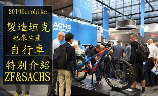 【2019欧洲展】特别介绍:ZF & SACHS|坦克生产商跨足自行车