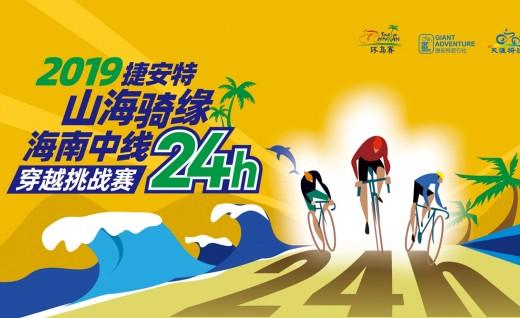 """【报名公告】2019·捷安特""""山海骑缘""""海南中线24H穿越挑战赛"""