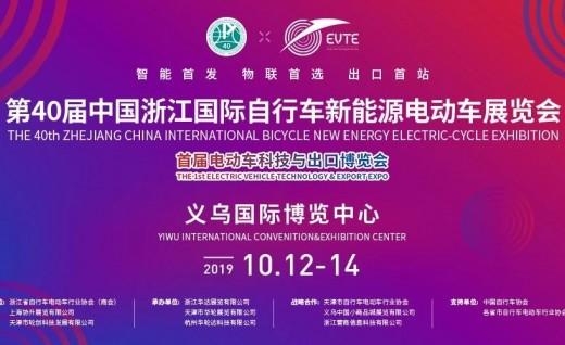 第40届中国浙江国际自行车新能源电动车展览会暨首届电动车科技与出口博览会即将在义乌召开
