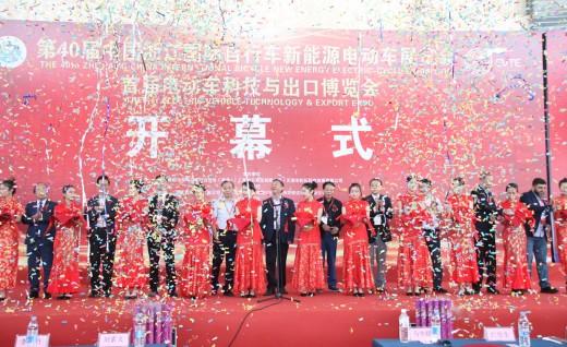 第40届中国浙江国际自行车新能源电动车展览会暨首届电动车科技与出口博览会