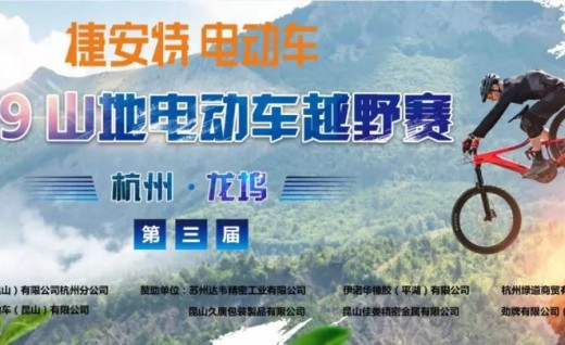【赛事通告】2019捷安特山地电动车越野赛杭州·龙坞站