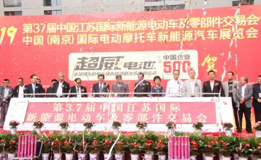 第37届中国(江苏)国际新能源电动车暨零部件交易会