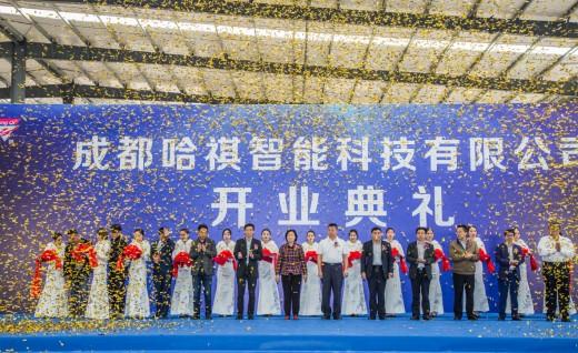红红火火——成都哈祺智能科技有限公司开业典礼圆满落幕