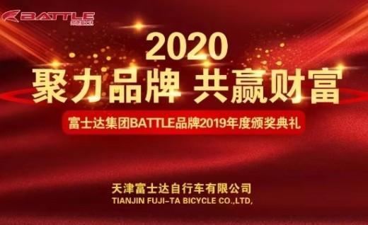 聚力品牌 共赢财富——富士达集团BATTLE品牌中国区经销商2020年度市场峰会